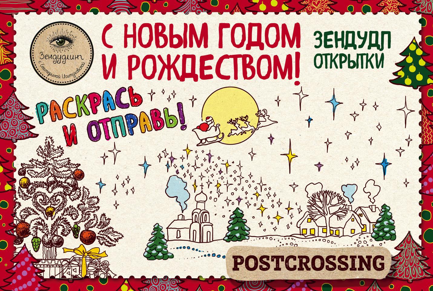 Зендудл-открытки к Новому году и Рождеству. Happy postcrossing