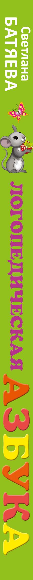 Логопедическая азбука. Комплексная авторская методика по обучению чтению