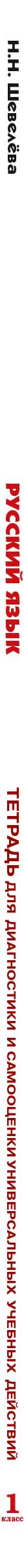 Русский язык. 1 класс. Тетрадь для диагностики и самооценки универсальных учебных действий