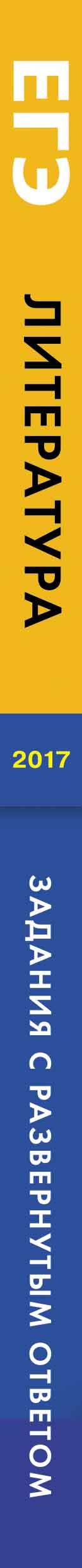 ЕГЭ 2017. Литература. Алгоритм написания сочинения