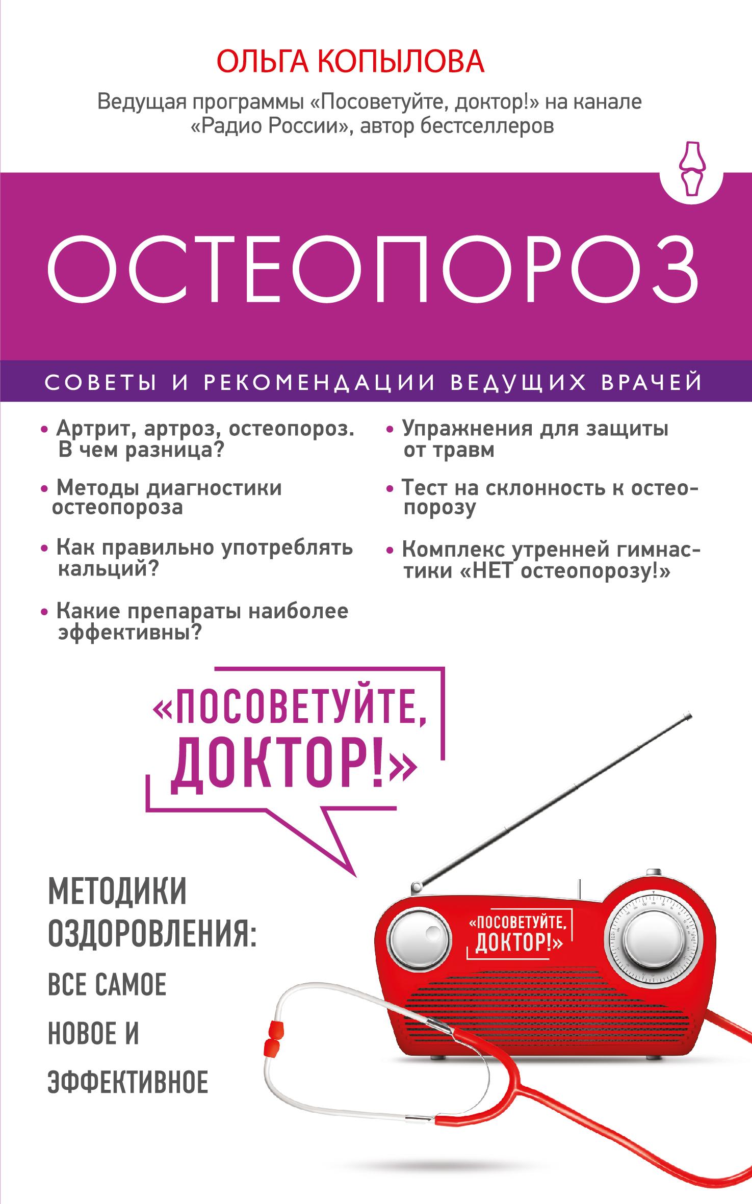 Крестцово-подвздошными суставами болезни
