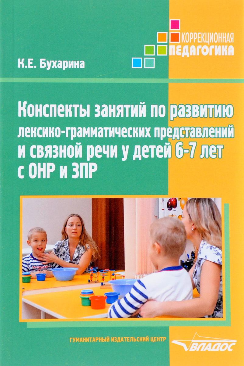 Конспекты занятий по развитию лексико-грамматических представлений и связной речи у детей 6-7 лет с ОНР и ЗПР