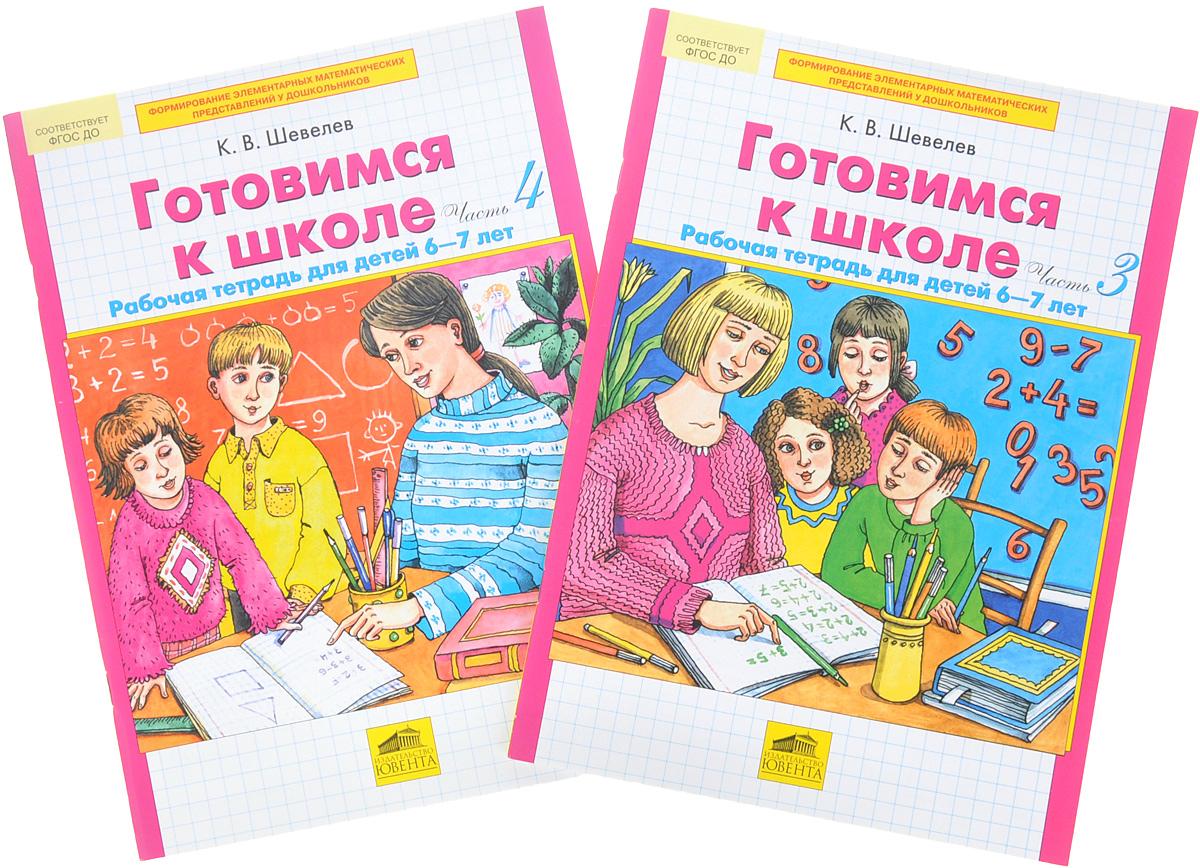 Готовимся к школе. Рабочая тетрадь для детей 6-7 лет. В 2 частях (комплект из 2 книг)
