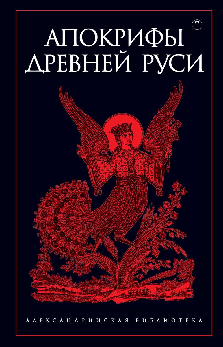Апокрифы Древней Руси