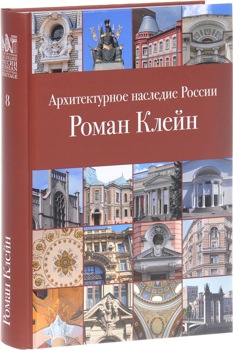 Архитектурное наследие России. Роман Клейн. Том 8
