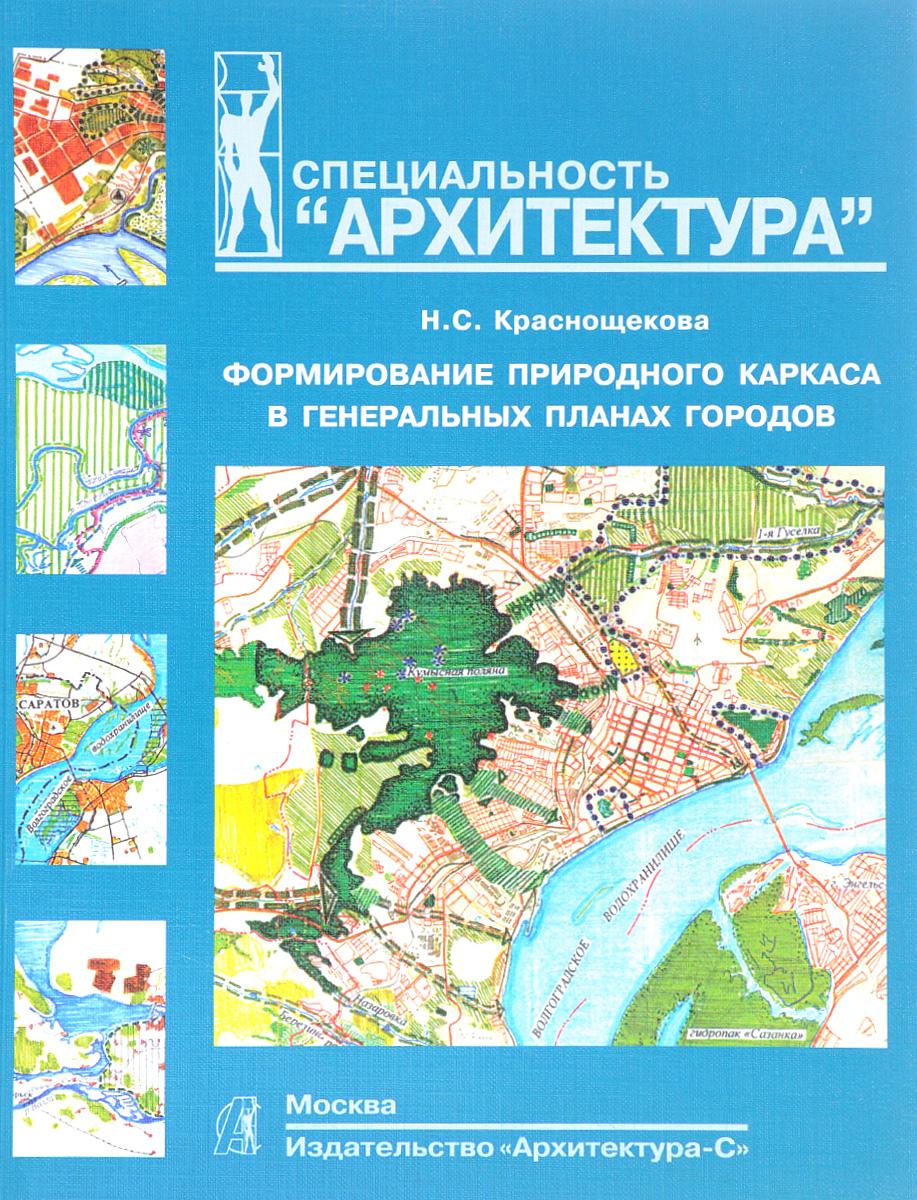 Формирование природного каркаса в генеральных планах городов. Учебное пособие