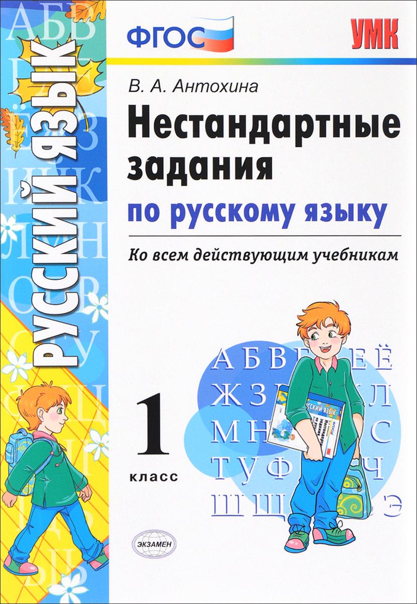 Русский язык. 1 класс. Нестандарстные задания