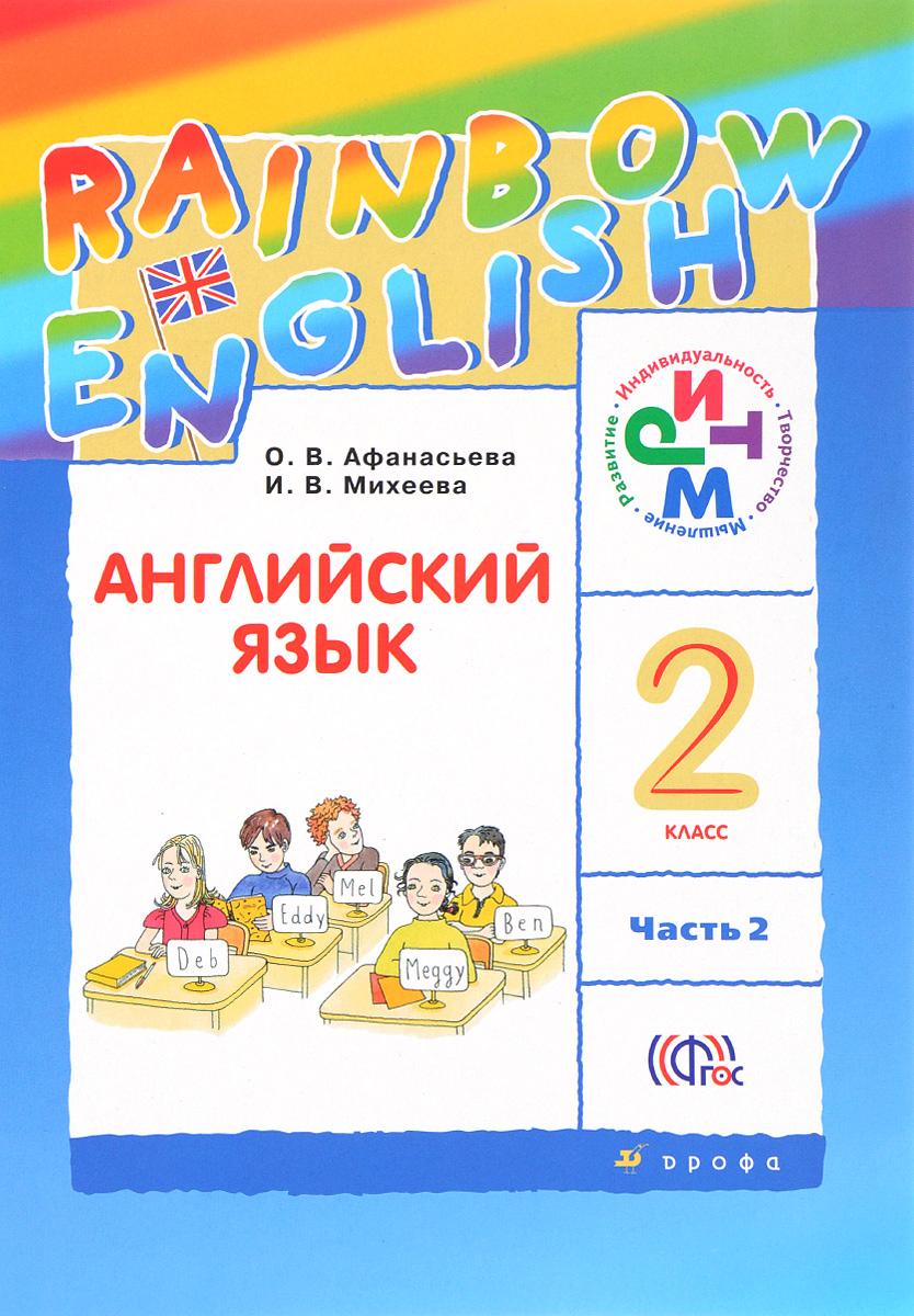 Английский язык. 2 класс. Учебник. В 2 частях. Часть 2