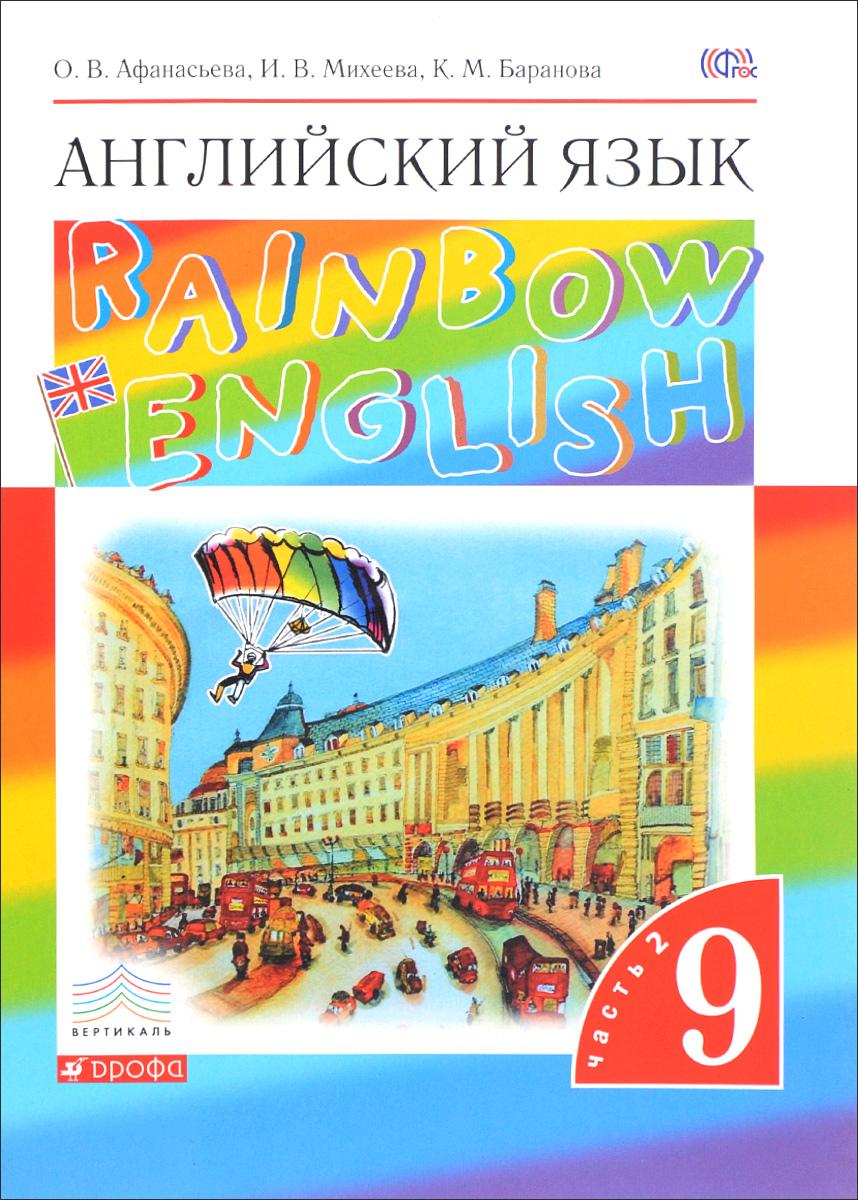 Английский язык. 9 класс. Учебник. В 2 частях. Часть 2