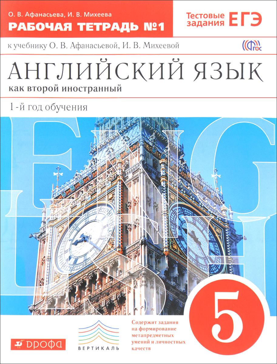 Английский язык как второй иностранный. 5 класс. 1 год обучения. Рабочая тетрадь №1 к учебнику О. В. Афанасьевой, И. В. Михеевой