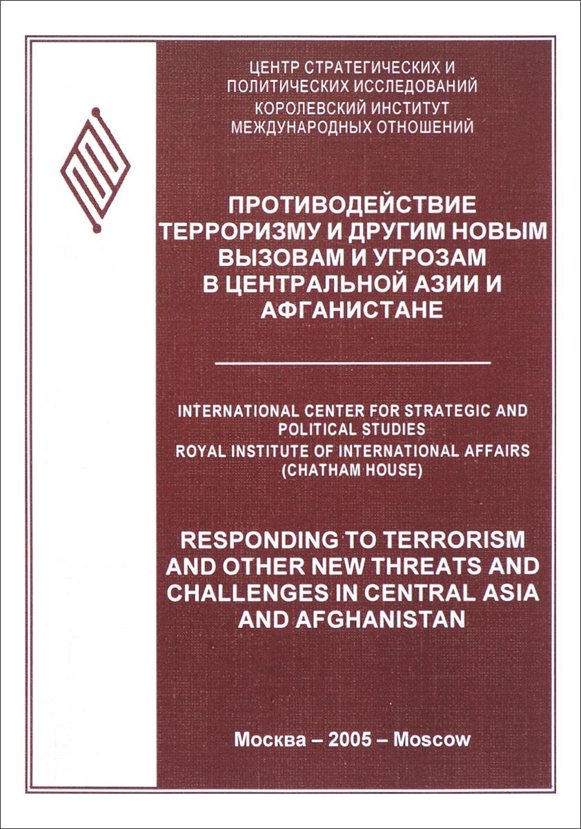 Противодействие терроризму и другим новым вызовам и угрозам в Центральной Азии и Афганистане