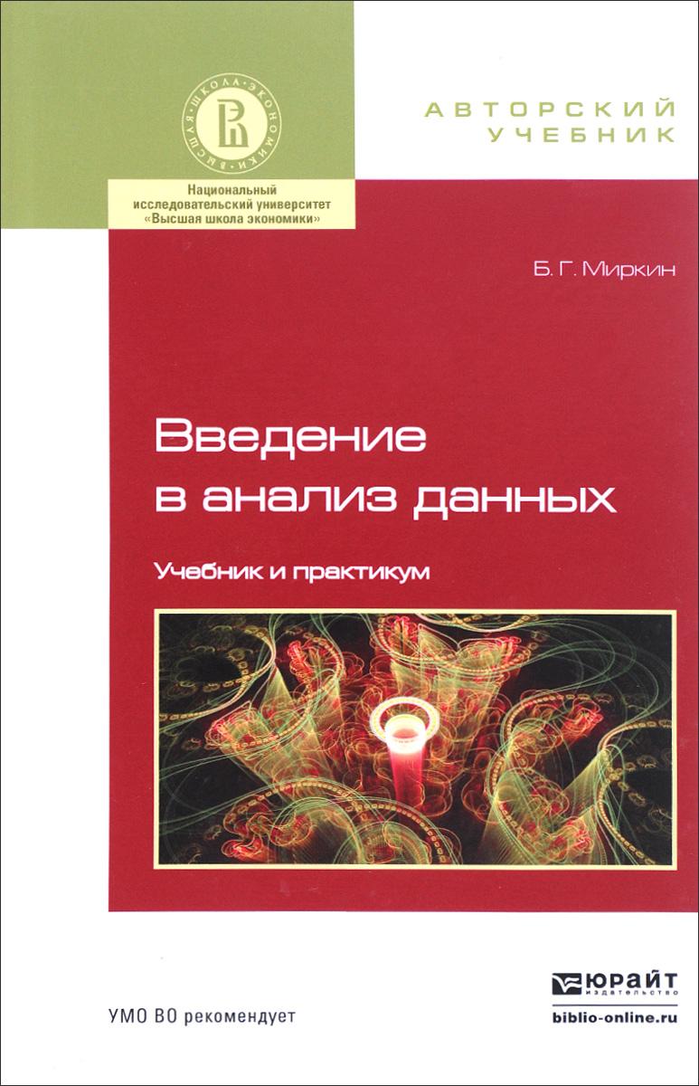 Введение в анализ данных. Учебник и практикум