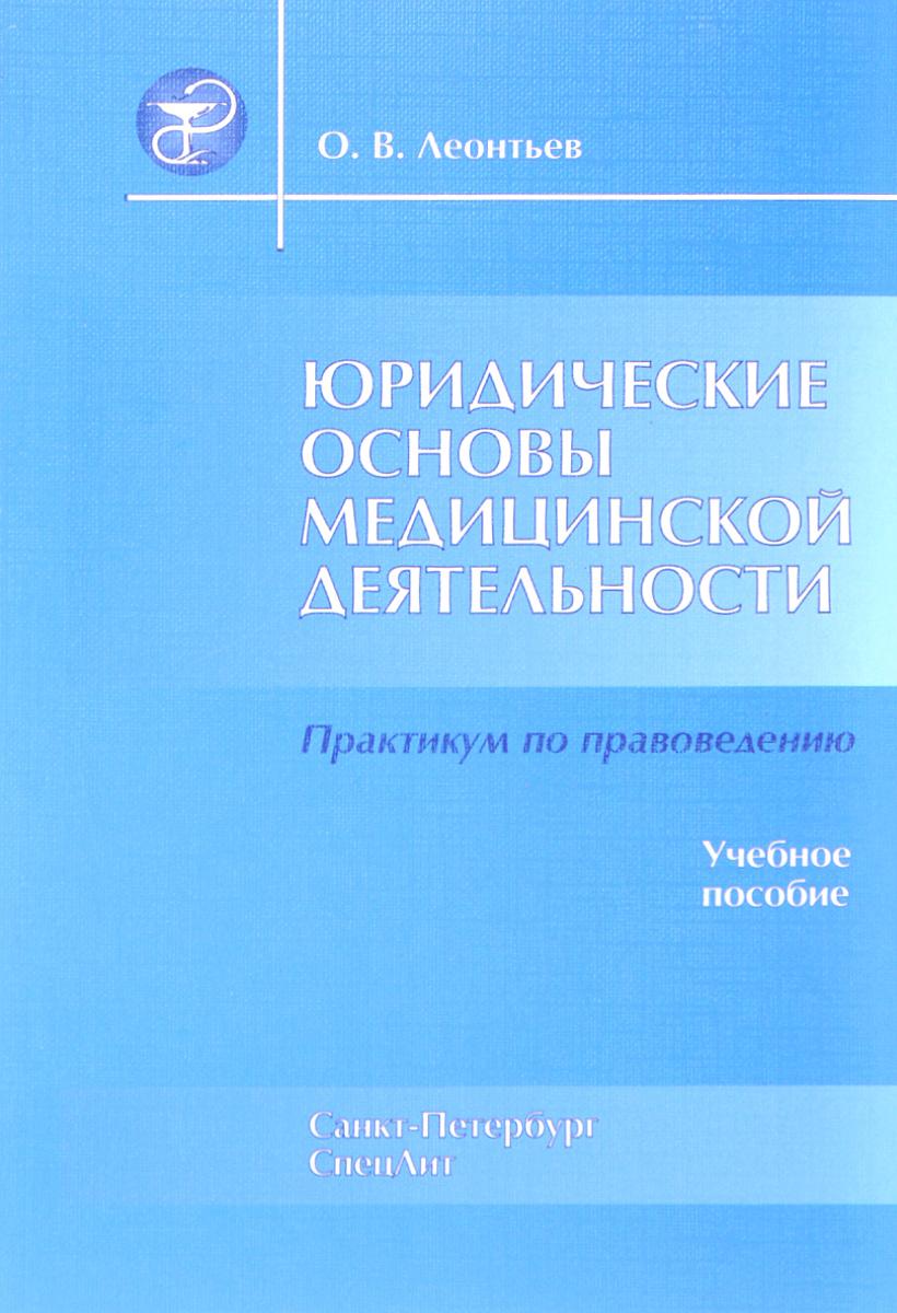 Юридические основы медицинской деятельности: Учебное пособие