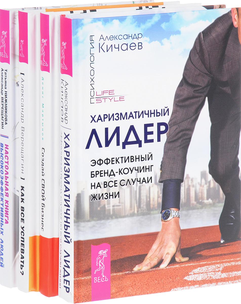 Настольная книга высокоэффективных людей. Создай бизнес. Харизм.лидер. Как все успевать