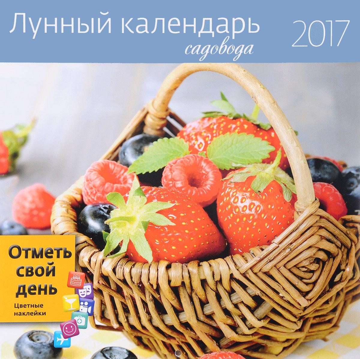 Лунный календарь садовода 2017 (+ наклейки)