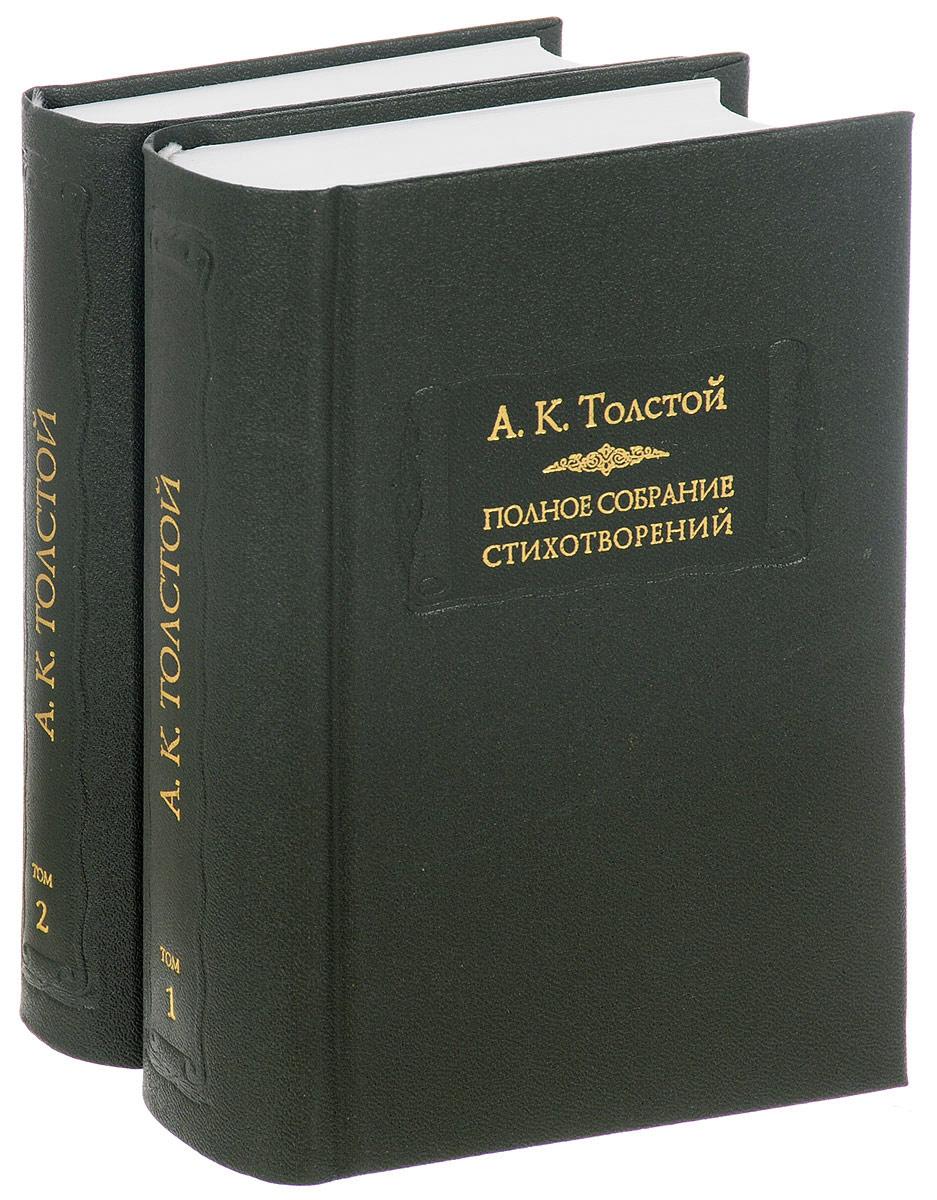 А. К. Толстой. Полное собрание стихотворений в 2 томах (комплект из 2 книг)