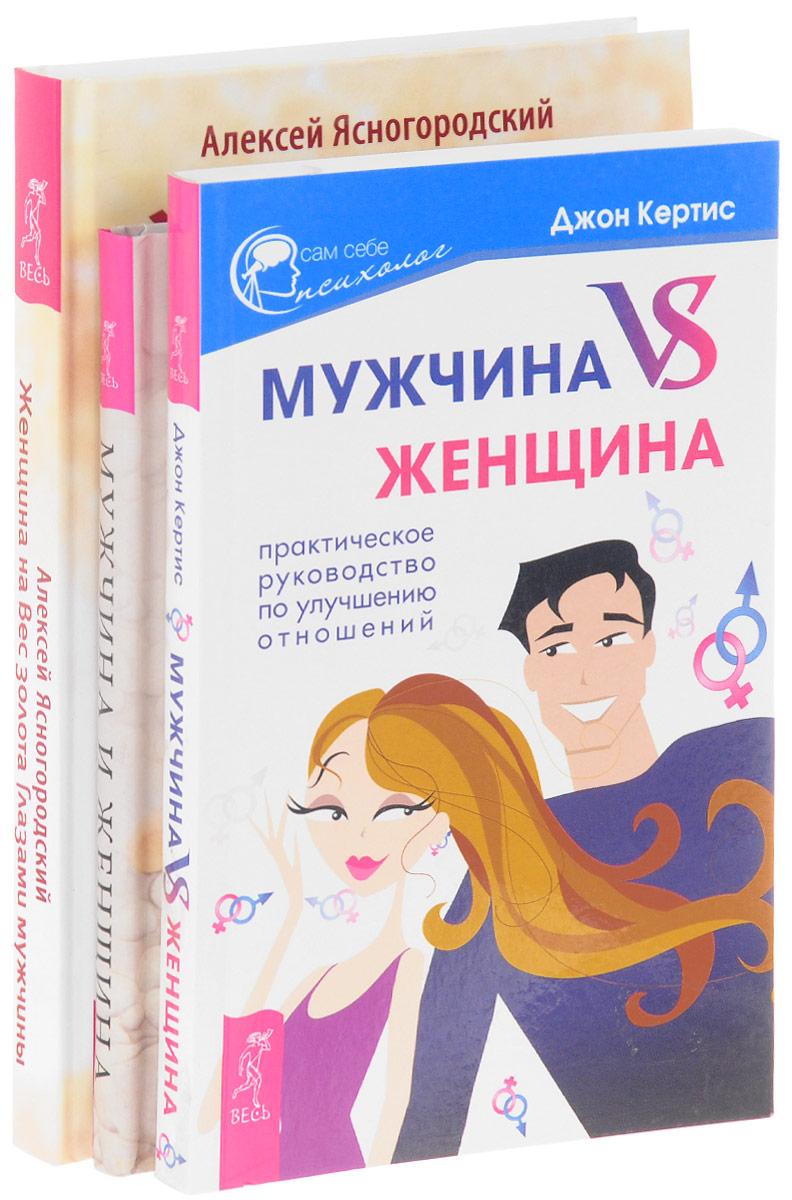 Женщина на вес золота. Мужчина vs Женщина. Мужчина и женщина (комплект из 3 книг)