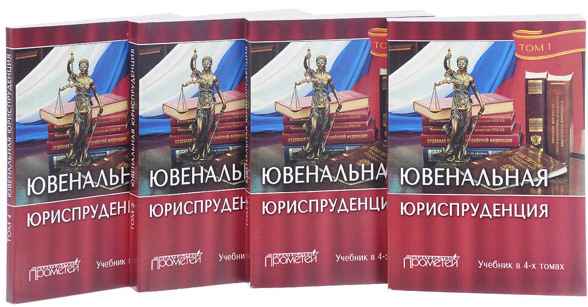 Ювенальная юриспруденция. Учебник. В в 4 томах (комплект из 4 книг)