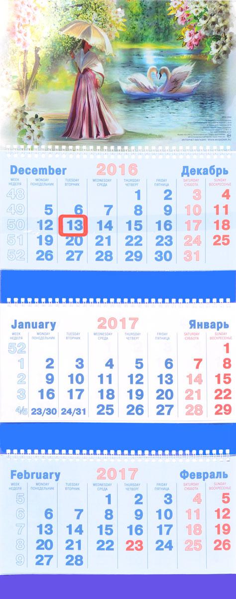 Календарь 2017 (на спирали.) Сказочный пейзаж