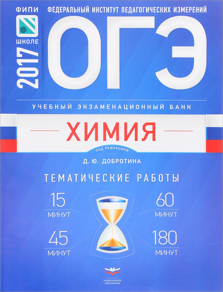 ОГЭ-2017. Химия. Учебный экзаменационный банк. Тематические работы