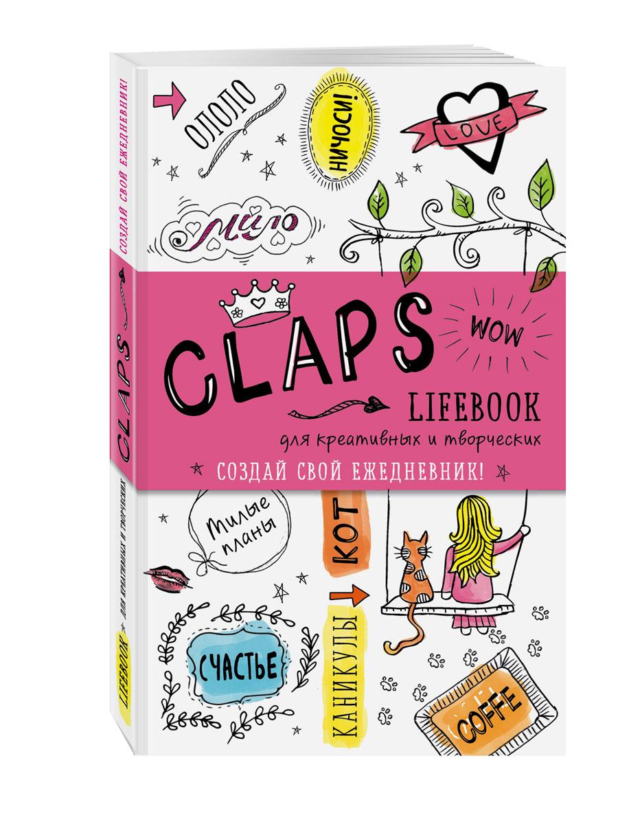 Claps lifebook для креативных и творческих. Ежедневник