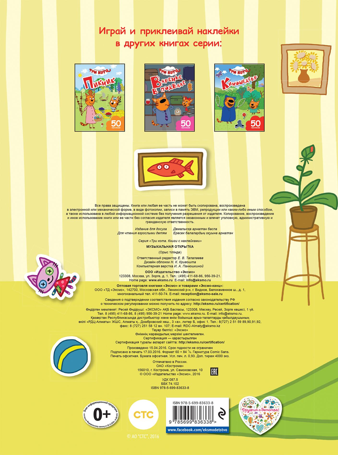 Музыкальная открытка (+ 50 наклеек)