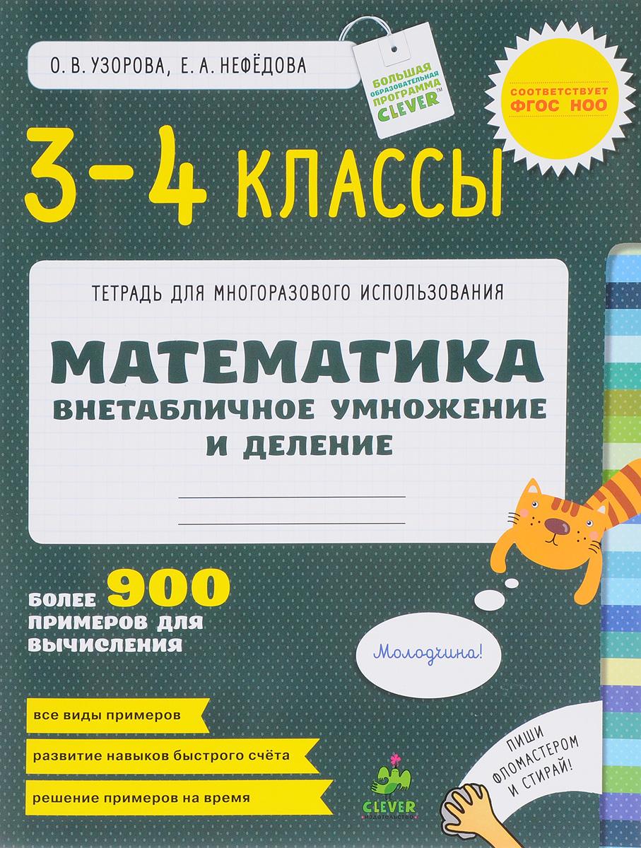Математика. 3-4 классы. Внетабличное умножение и деление. Более 900 примеров для вычисления