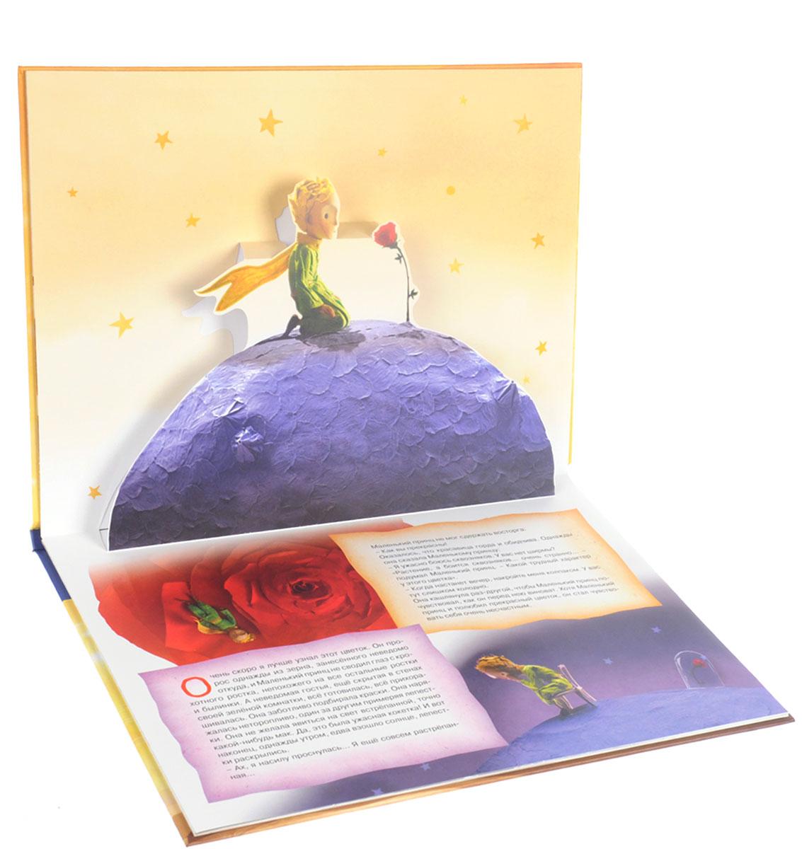 Маленький принц. Книга-панорамка