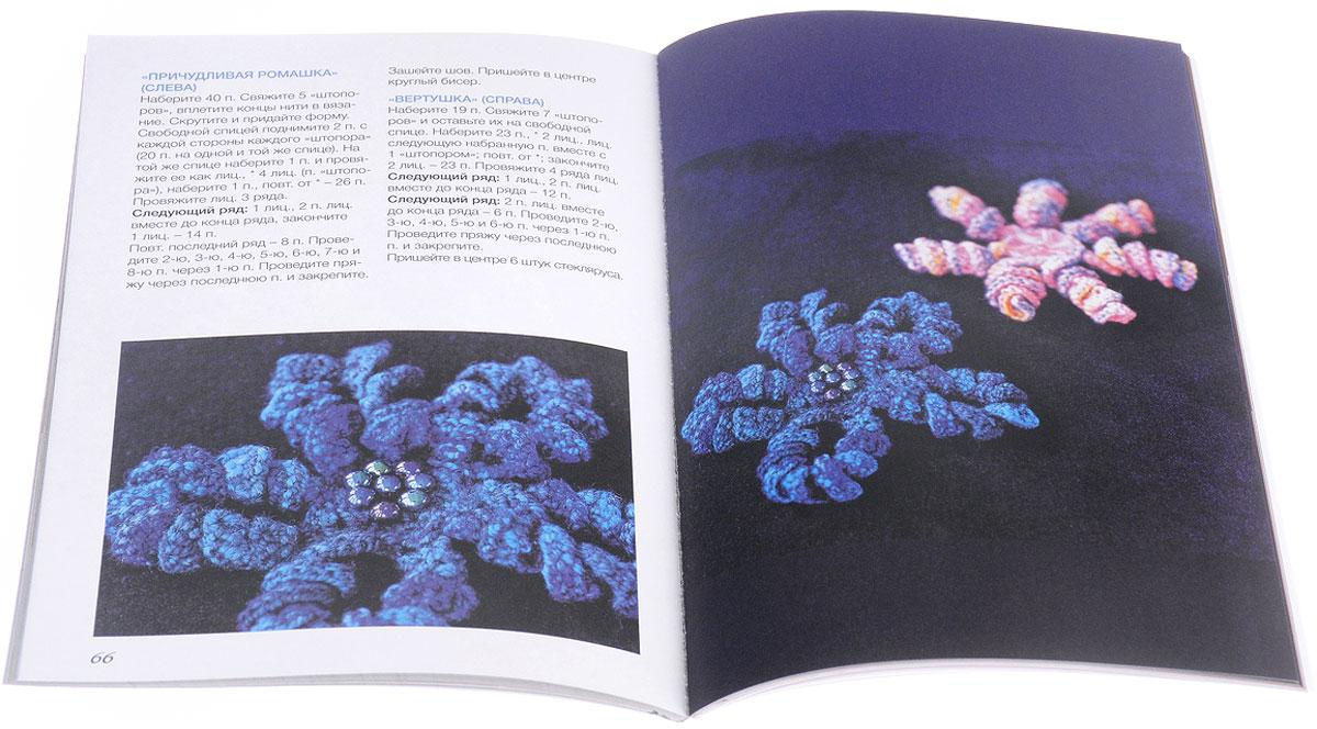 Изысканные цветы. Вяжем спицами. Изысканные цветы. Вяжем крючком (комплект из 2 книг)