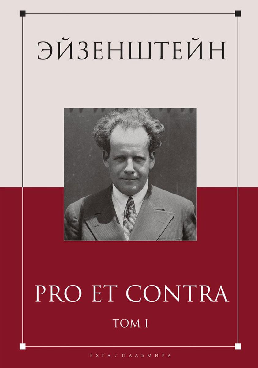 Эйзенштейн. Pro et contra. Том 1