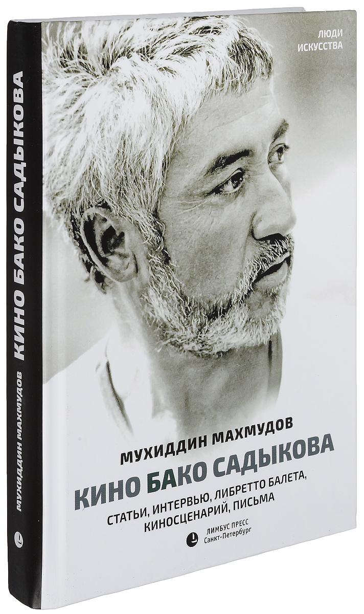 Кино Бако Садыкова. Статьи, интервью, либретто балета, киносценарий, письма