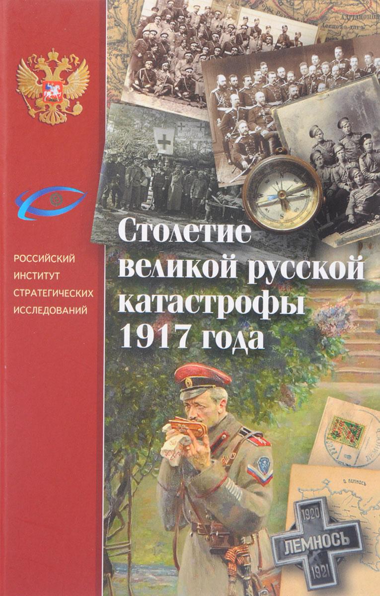 Столетие великой русской катастрофы 1917 года мельгунов с мартовские дни 1917 года