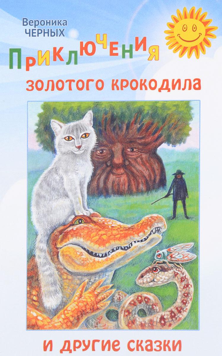 Приключения золотого крокодила и другие сказки