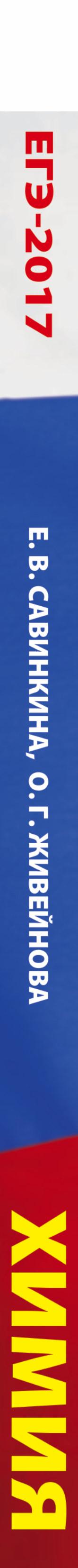 ЕГЭ-2017. Химия. 50 тренировочных вариантов экзаменационных работ для подготовки к единому государственному экзамену