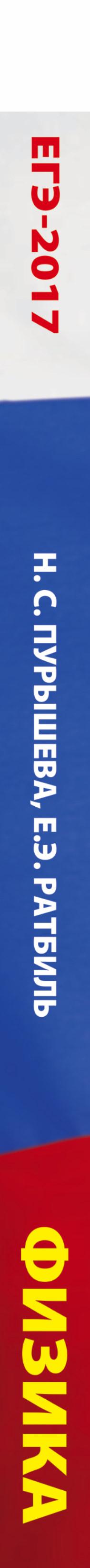 ЕГЭ-2017. Физика. 30 тренировочных вариантов экзаменационных работ для подготовки к единому государственному экзамену
