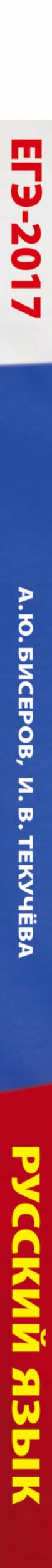 ЕГЭ-2017. Русский язык. 10 тренировочных вариантов экзаменационных работ для подготовки к единому государственному экзамену