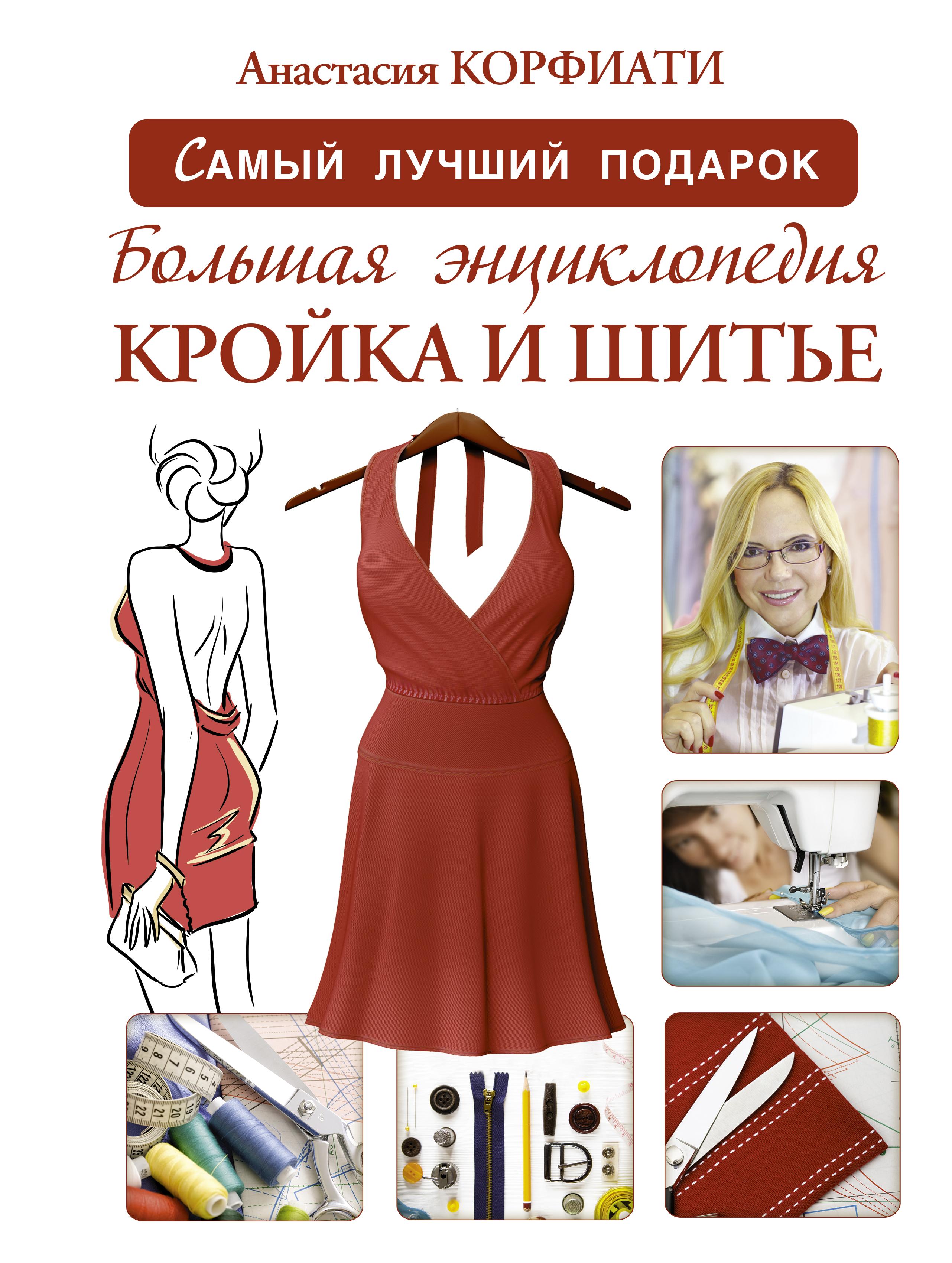 Обучения шитью одежды