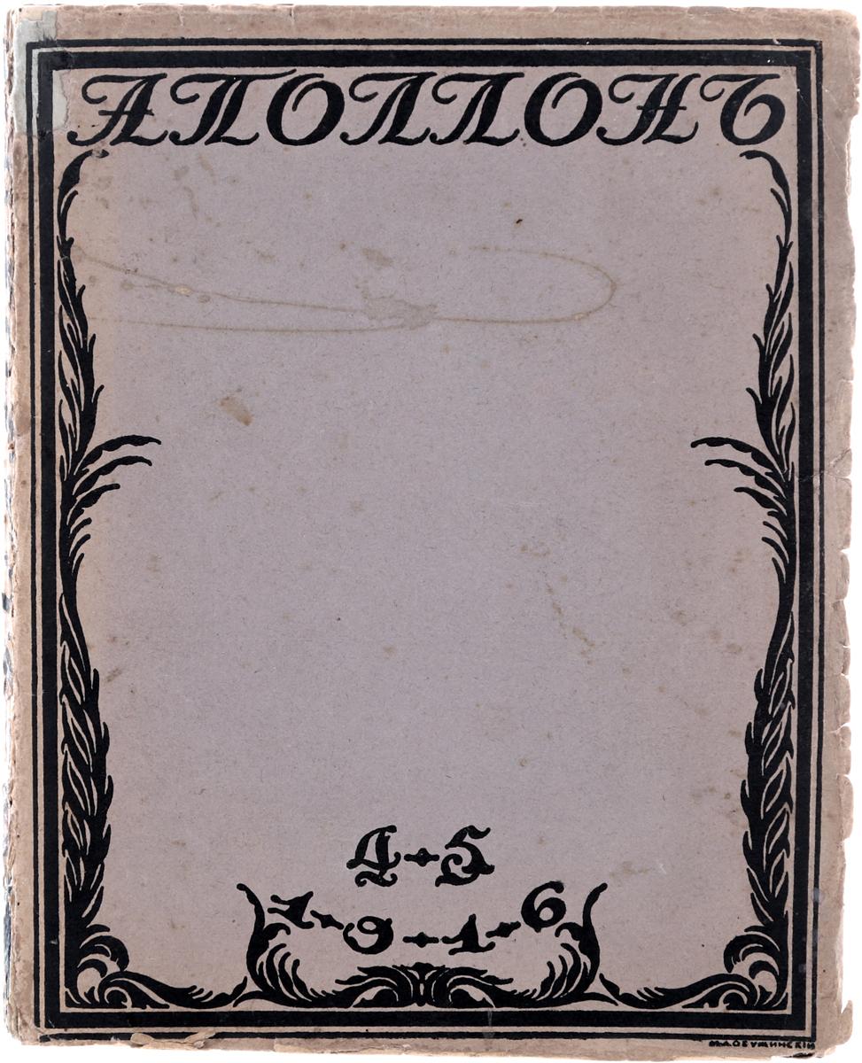 Художественно-литературный журнал Аполлон. № 4-5, 1916 год