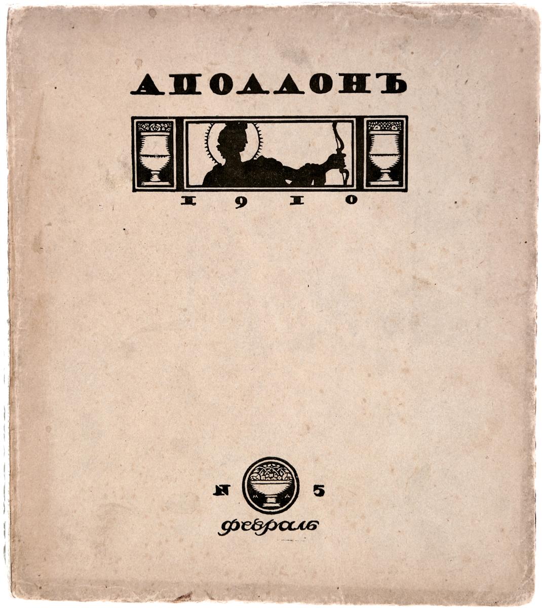 Художественно-литературный журнал Аполлон. № 5, 1910 год