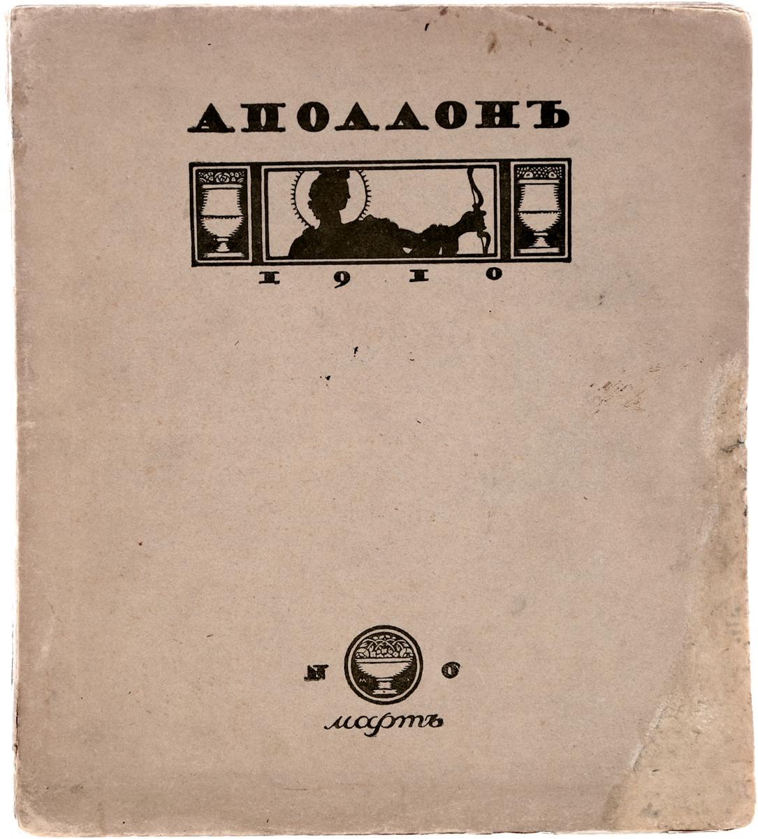 Художественно-литературный журнал Аполлон. № 6, 1910 год