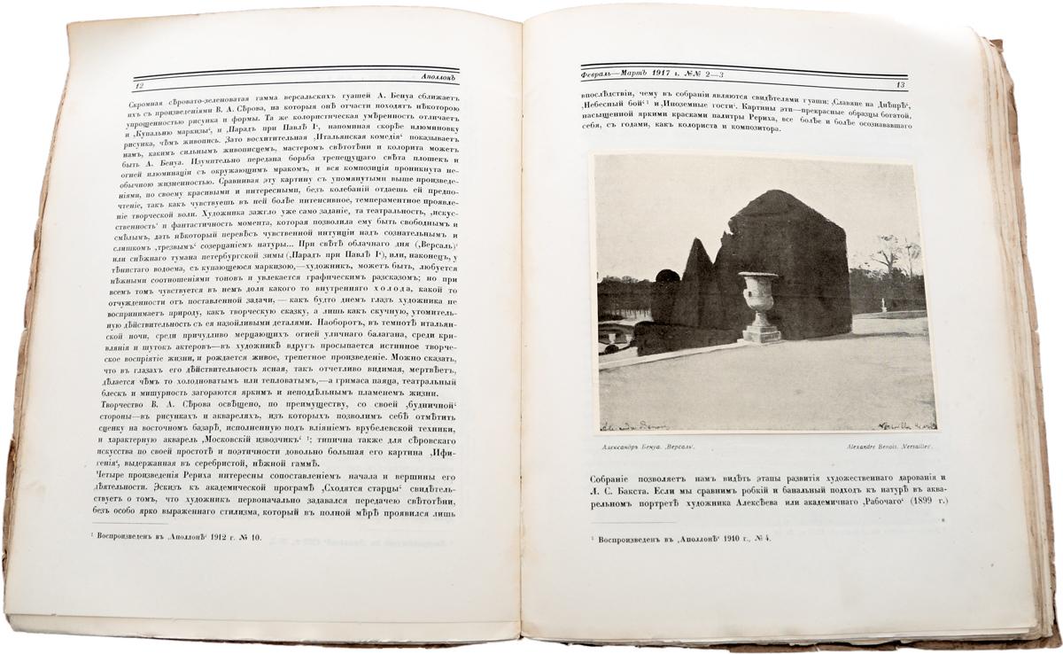 """Художественно-литературный журнал """"Аполлон"""". № 2-3, 1917 ГОД"""