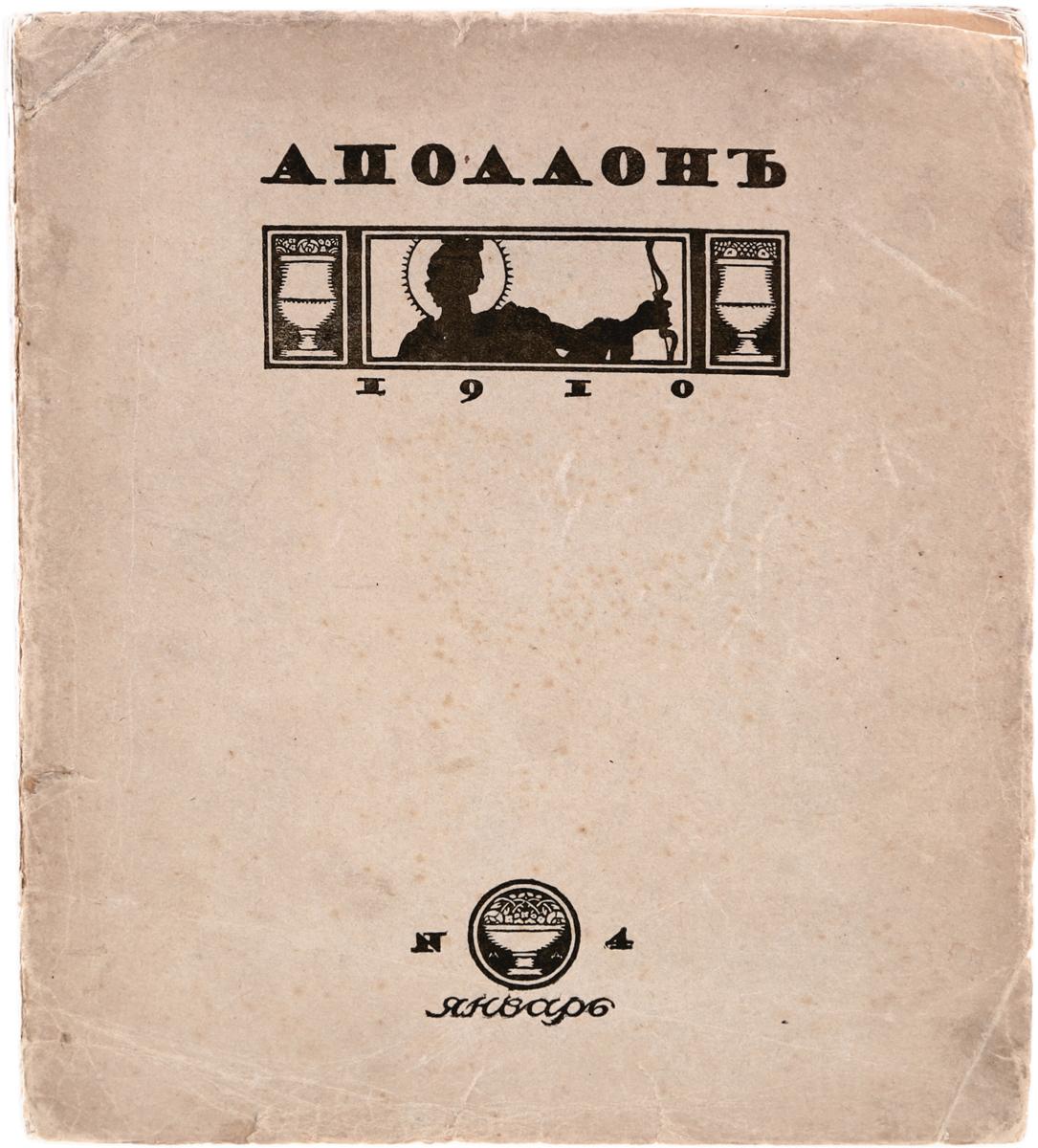Художественно-литературный журнал Аполлон. № 4, 1910 год