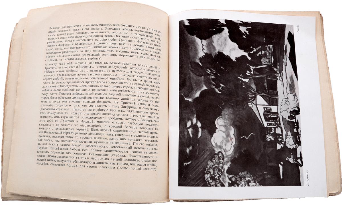 """Художественно-литературный журнал """"Аполлон"""". № 4, 1910 год"""