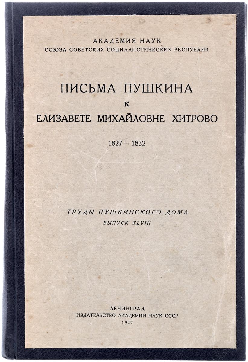 Письма Пушкина к Елизавете Михайловне Хитрово (1827-1832)