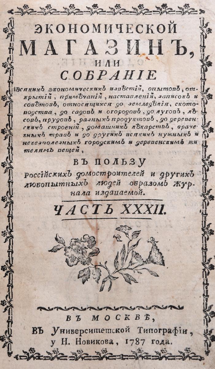 """Журнал """"Экономический магазин"""". Часть XXXII, 1787 год"""