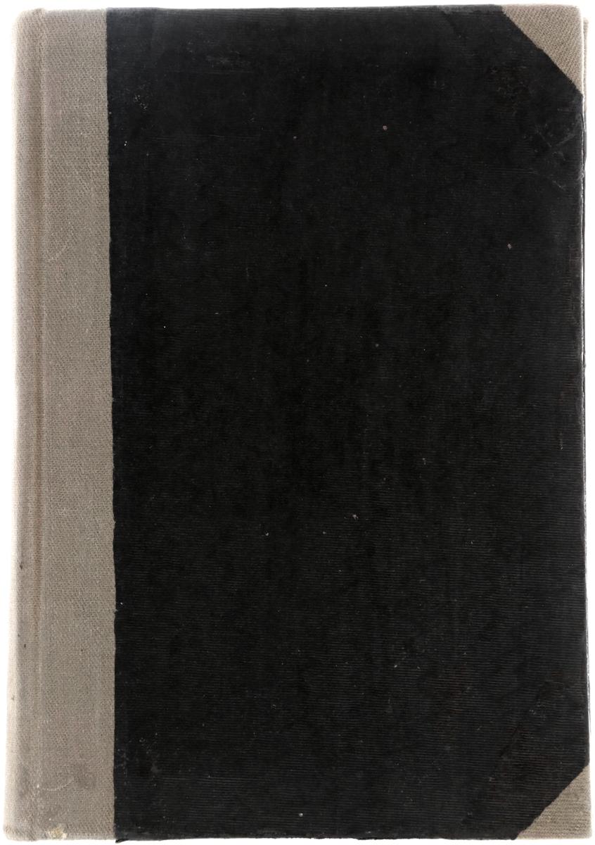 Элементарная алгебра8913-5Прижизненное издание. Коломыя, начало XX века. Издательство Я. Оренштейна. Владельческий переплет. Сохранность хорошая. Учебник А. П. Киселева Элементарная алгебра до революции выдержал 30 изданий, после - более 10, общим тиражом 7 млн. экземпляров. Самыми распространенными учебниками по алгебре в то время были учебники А. Ю. Давидова, А. Ф. Малинина. Были учебники и других авторов. Но книга Киселева вытеснила все другие учебники, потому что в наибольшей степени соответствовали всем необходимым качествам хорошего учебника. В предисловии к первому изданию сам автор так характеризовал свою книгу: Автор предлагаемого курса прежде всего ставил своей целью достигнуть трех качеств хорошего учебника: точность в формулировке и установлении понятий, простоты в рассуждениях и сжатости в изложении. В Журнале Министерства народного просвещения № 4 за 1890 год дается высокая оценка данному учебнику, отмечается простота и ясность изложения, приспособленность...