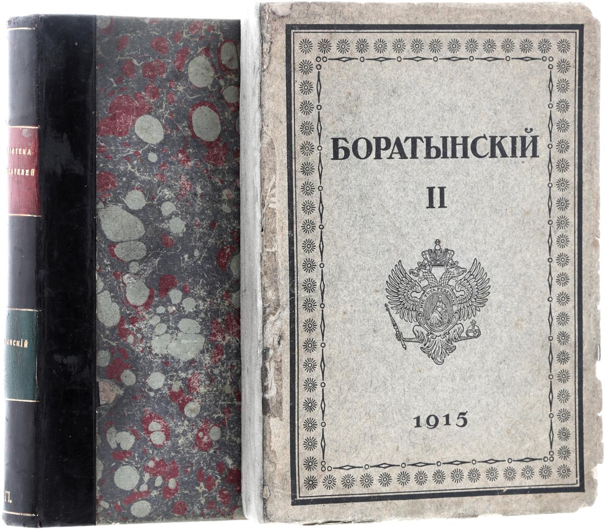 Полное собрание срчинений Е. А. Боратынского в 2 томах (комплект из 2 книг) Разряд изящной словесности Императорской Академии наук