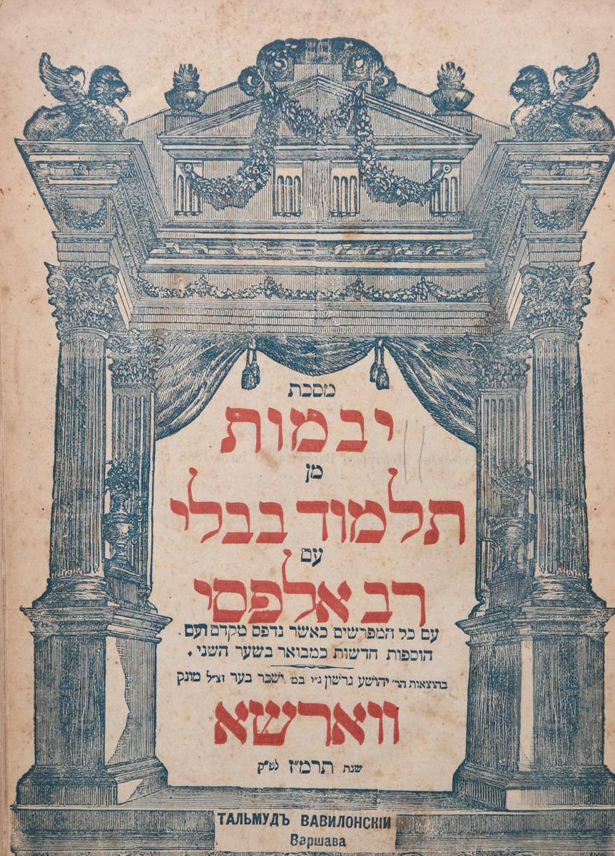 Талмуд Вавилонский