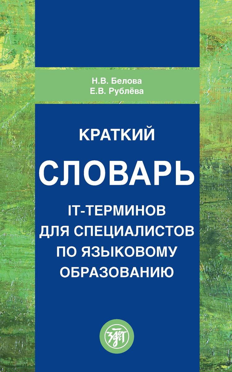 Краткий словарь IT-терминов для специалистов по языковому образованию