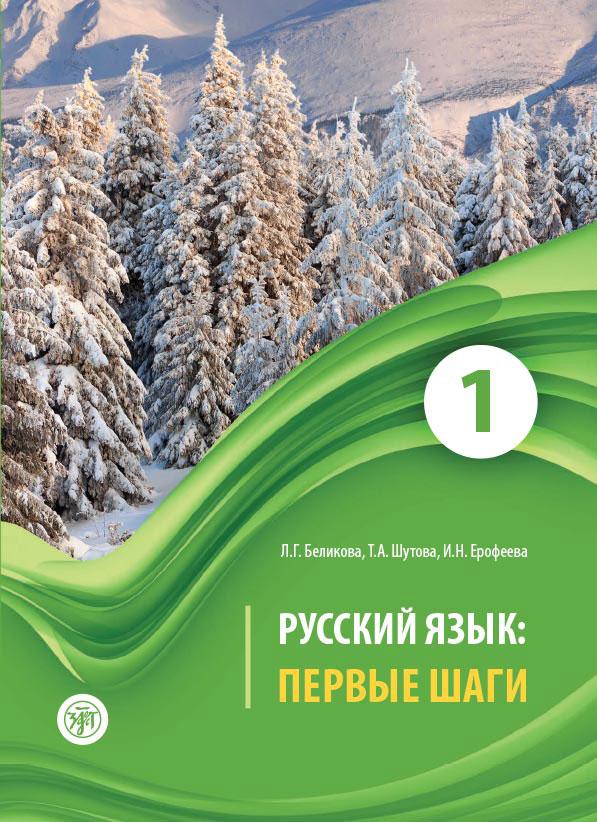 Русский язык. Первые шаги. Учебное пособие. В 3 частях. Часть 1